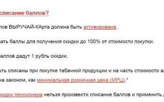 """300 баллов в """"Пятерочке"""" сколько это в рублях"""