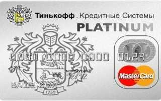 Как узнать номер карты Тинькофф банка если карта не с собой