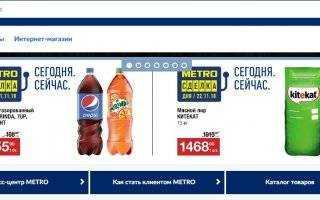Регистрация и активация карты гостя на сайте Metro-cc.ru/skidka