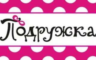 Акция магазина Подружка- Выигрывай каждый день сумку модного итальянского бренда