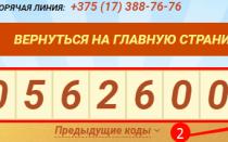 Вход в личный кабинет карты Е-плюс и игры «Удача в придачу» от Евроопта