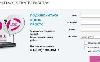 Личный кабинет Телекарта: вход и регистрация в онлайн-системе Спутникового ТВ