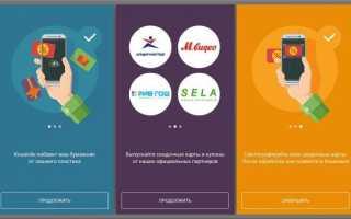 Что такое дисконтная карточка — виды и как получить, выгода для владельцев, приложение для хранения и обмена