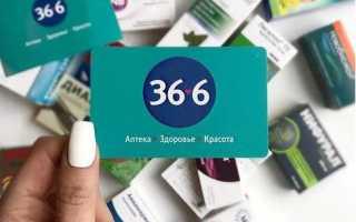 Активировать карту Клуба 36,6 на сайте www.apteka366.ru
