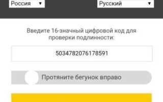 Карты Shell ClubSmart – регистрация в личном кабинете и использование