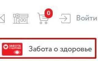 Как активировать и зарегистрировать карту аптеки «Озерки» программы «Забота о здоровье» на сайте 6030000.ru