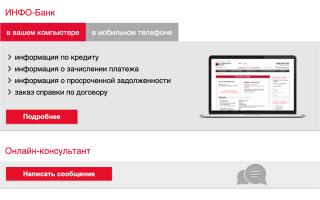 Как узнать задолженность по договору кредиту в Русфинанс Банк
