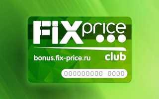 Регистрация и активация карты бонус Fix Price через официальный сайт