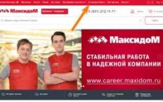 Карта скидок Максидом — зарегистрировать и активировать на сайте maxidom.ru