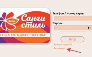 Условия бонусной программы Санги Стиль — регистрация и активация карты
