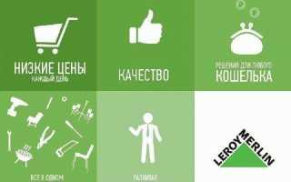 Отзыв: Леруа Мерлен — Обслуживание корпоративных клиентов в Новосибирске