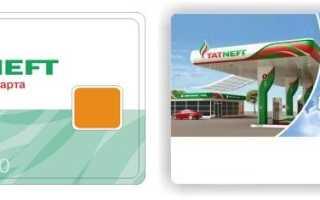 Личный кабинет Татнефть — регистрация и активация топливной карты