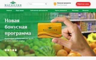 Как активировать и зарегистрировать карту постоянного покупателя магазина «Магнолия» на mgnl.ru