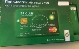Карта BP club — регистрация и активация через интернет, личный кабинет