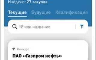 Газпромнефть Акции: Выпусти свою бонусную карту в приложении Газпромнефть