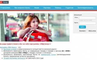 Отзыв: Бонусная программа «РЖД бонус» (Россия, Москва) — Хорошая бонусная программа