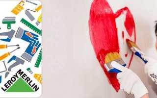 Сервисная карта Леруа Мерлен – особые условия для постоянных покупателей