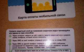www.money2mobile.ru активировать карту — единая карта оплаты Money2Mobile