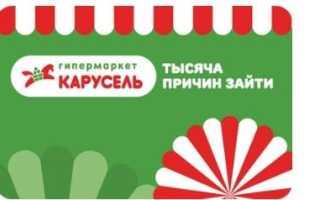 Официальный сайт гипермаркетов karusel.ru: личный кабинет получить 150 баллов без усилий