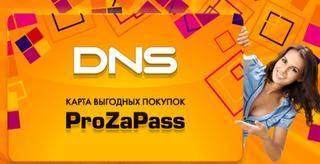 Бонусная карта DNS
