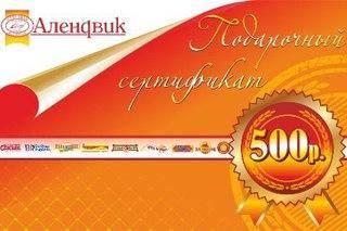 Подарочный сертификат Алендвик