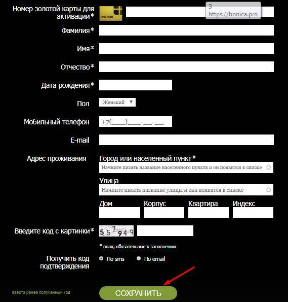 Анкета регистрации
