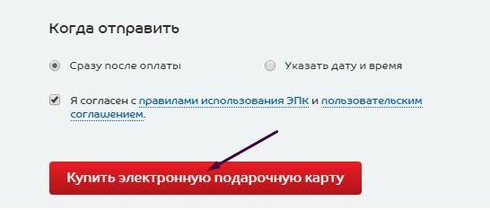 Заказ электронного сертификата