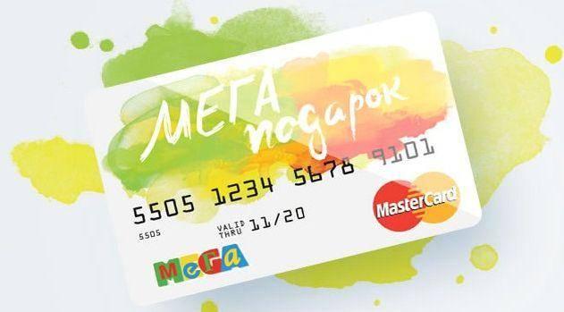 Подарочные карты Мега