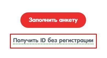 Получить ID без регистрации