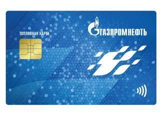 Подарочная карта Газпромнефть