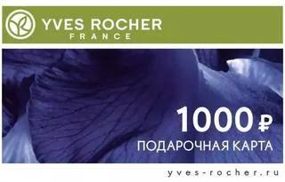 Подарочный сертификат Yves Rocher