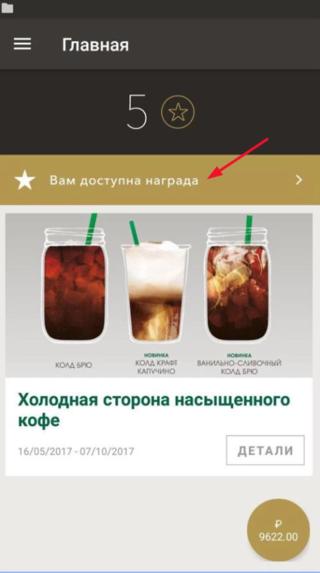 Награды по карте в мобильном приложении