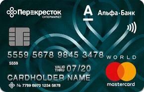 Кредитовая карта от Альфа банка
