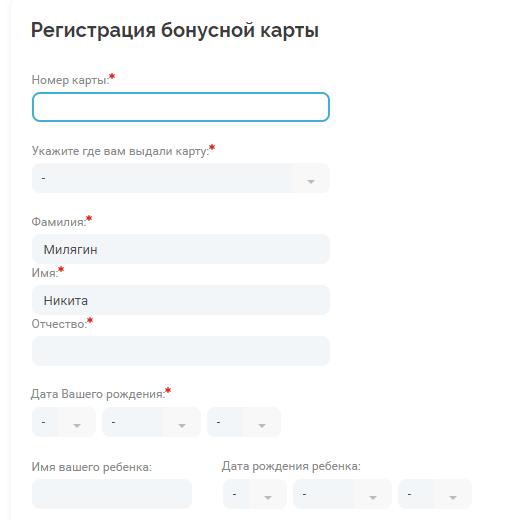 Форма регистрации пользователя