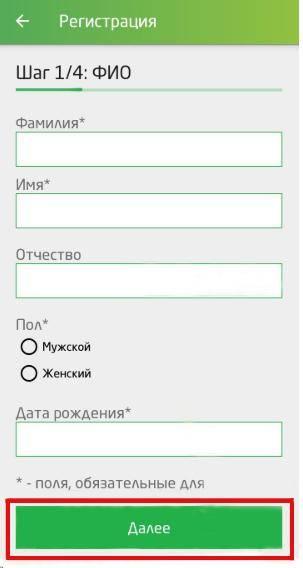 Форма регистрации в мобильном приложении