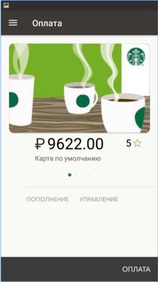 Оплата через приложение