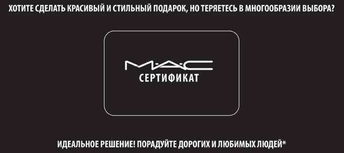 Сертификаты МАК