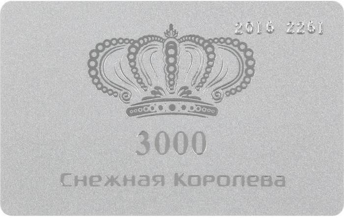 Подарочная карта Снежная королева