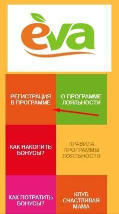 Регистрация в программе