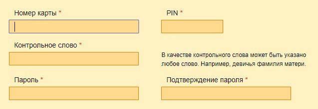 Форма анкеты