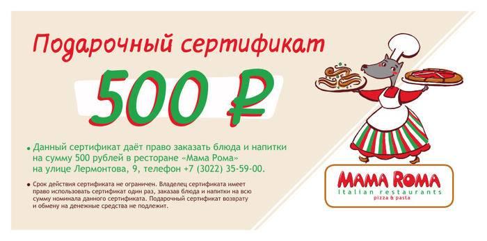 Сертификат Mama Roma