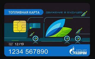Топливные карты Petrol Plus Газпром