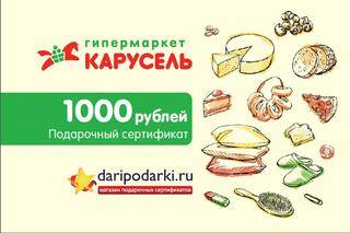 Сертифкат Карусель